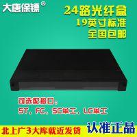 大唐保镖DT1817-24 光纤终端盒24口 机架式LC SC ST FC熔接盒机房布线