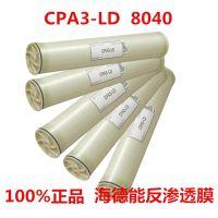 海德能大膜CPA3-LD 高脱盐率低压反渗透膜