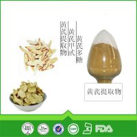 黄芪提取物 黄芪多糖 黄芪浸膏 纯天然高纯度黄芪多糖基地供应
