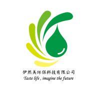 苏州伊然美环保科技有限公司