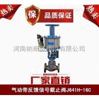 郑州J641H气动截止阀带反馈信号厂家,纳斯威气动截止阀价格