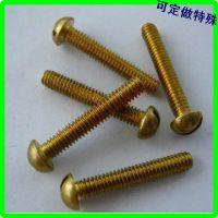 铜半圆头螺丝 一字槽铜螺钉 顺德铜螺丝厂