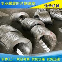 【江苏佳禾】专业生产不锈钢 耐磨钢螺旋叶片 发货迅速 欢迎致电询价