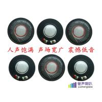 蓝牙耳机喇叭27mm 30mm 40mm 无线插卡蓝牙耳机喇叭批发 生产厂家