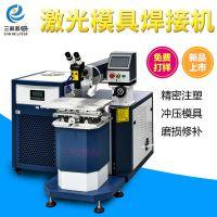 大量销售广告字激光焊接机 聊城模具激光焊接机