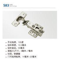 星徽厂家直销S83铰链全盖半盖内嵌固装冷轧钢衣柜橱柜文件柜