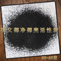 高碘值椰壳活性炭 煤质活性炭 样品免费