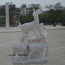 石雕羊汉白玉大型生肖动物三羊开泰园林景观招财装饰雕塑摆件曲阳万洋雕刻厂家定做