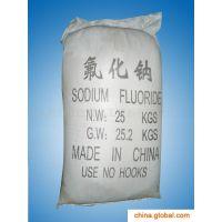 厂家直销多氟多氟化钠 磷化促进剂 防腐剂 现货供应