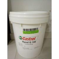 批发包邮;嘉实多Hysol G 100半合成水溶性切削液