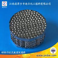 【批量供应】125Y250Y波纹孔板填料SUS304不锈钢波纹板负压常压用