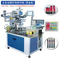 全自动笔杆热转印机烫金机自动圆面烫印机化妆刷转印机化妆品管件热转印机