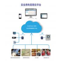 安科瑞安全用电云平台 智慧安全用电云