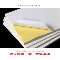 厂家直销空白不干胶标贴纸a4彩色A4哑面2格空白背胶打印标签纸2X1