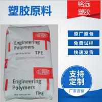 食品级TPE 美国杜邦 5526 抗氧化 热稳定性 TPE原料 热塑性弹性体