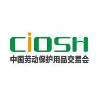 2019上海劳保展第98届中国劳动保护用品交易会