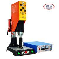 厂家直销惠州超声波玩具焊接机 超声波熔接机 二手超声波