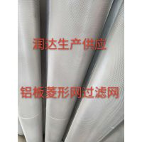 菱形孔铝板网,空调过滤网,音箱网,天花板吊顶网,电蝇拍内网