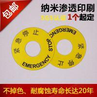外径30*45mm内径22mm指示牌/黄色警告圈按钮标示牌