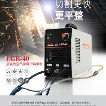 陕西西安上海通用等离子切割机LGK8-40硅整流等离子切割机 手工等离子切割机批发零售