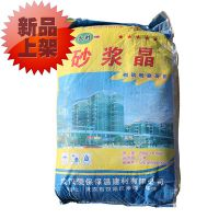 砂浆晶 25kg_砌筑砂浆砂浆_混合砂浆砂浆舵商