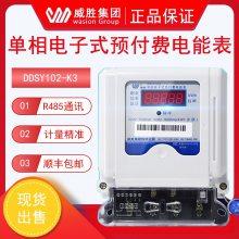 威胜电表 DDSY102-K3单相电子式预付费电能表/家用单相电表/电度表