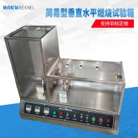 简易型垂直水平燃烧试验箱电线电缆垂直燃烧试验机