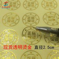 森腾现货 透明pvc烫金正品保证封口贴 镭射原装正品标签 直径2.5c
