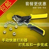 包邮 铂威打扣器手动打扣机X展架4号扣眼喷绘布打孔钳器广告工具