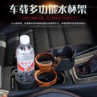 多功能魔术杯架 车内水杯架 车载饮料架车载手机支架 R151-4