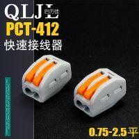 PCT-412万能接线端子软硬导线快速电线连接器222-412接线头并线