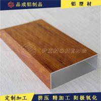 专业生产喷涂木纹色铝合金型材 隔墙铝材 木纹转印加工