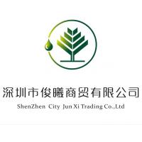 深圳市俊曦商贸有限公司