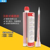 美固390建筑钢筋植筋胶 建筑加固用钢筋锚固胶 注射式植筋胶