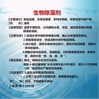鑫绿健生物除藻剂25kg污水处理