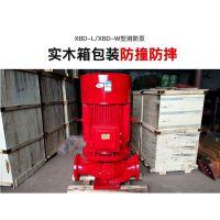 厂家供应XBD6.0/80G-L立式消防泵组型号