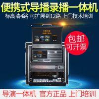 视频会议培训录播系统 网络高清录播一体机优课切换监控多功能