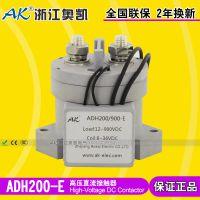奥凯AK 高压直流接触器厂家直销