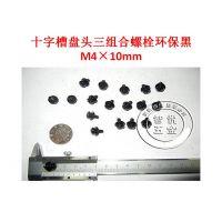 十字槽盘头带垫片弹垫三组合螺钉环保黑有机黑/内六角组合螺栓M3M4M5M6M8