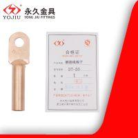 铜接线鼻子DT-70平方 永久金具