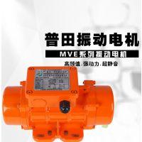 广东MVE振动电机选型联系专业普田厂家
