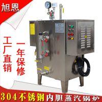 旭恩36KW蒸汽发生器 全自动不锈钢蒸汽机电蒸汽锅炉