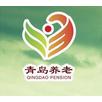2017第二届中国(青岛)国际养老产业与养老服务博览会