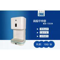 埃马克超速干手器MA-7510全自动感应烘手器