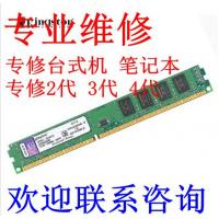 提供检测维修DDR3/4笔记本,服务器,台式机内存条