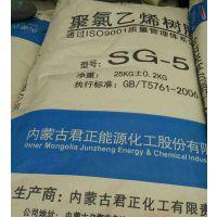 供应 PVC 内蒙古君正 SG5 君正集团 聚氯乙烯塑胶粉料