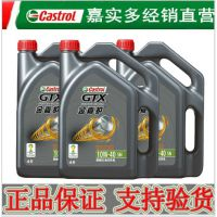 贵州嘉实多金嘉护10W-40 汽车机油 汽车润滑油