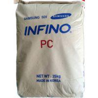 长期现货供应韩国三星(Infino)PC系列塑料