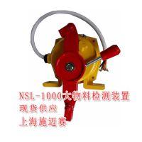 NSL-1000大物料检测装置现货供应