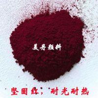 广州美丹颜料厂家批发涂料和塑料用耐光耐热性能优良PR1771坚固红